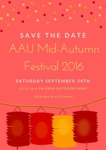 MAF 2016 Save the Date